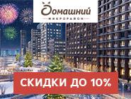 ЖК «Домашний»! Квартиры у реки от 3,6 млн руб. Скидки до 10%! 10 мин. от м. Марьино